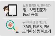 정보보안Pool
